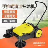 手推式掃地車清掃車車間吸塵廠房無動力掃地機【一條街】