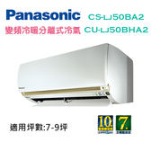 Panasonic國際牌 7-9坪 變頻 冷暖 分離式冷氣 CS-LJ50BA2/CU-LJ50BHA2