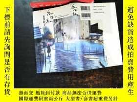 二手書博民逛書店I罕見I (1997) ISBN: 400002633X [Japanese Import] 日文原版Y167