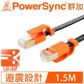 群加 Powersync CAT 7 10Gbps 耐搖擺抗彎折 RJ45 LAN Cable【超薄扁平線】黑色 / 1.5M (CLN7VAF0015A)