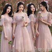伴娘服 伴娘服粉色新款夏季婚禮姐妹團仙氣質學生畢業中長款禮服裙女 至簡元素
