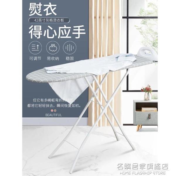 歐潤哲 燙衣板 42英寸可摺疊家用特大號熨衣板可調節燙衣架1只 NMS名購新品