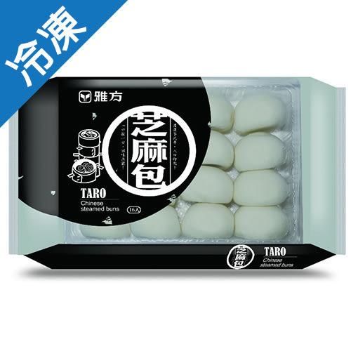 雅方芝麻包400公克/包【愛買冷凍】