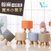 椅子 實木椅 布藝小圓凳 休閒椅凳 沙發矮凳 ★ 超取限一件 ★