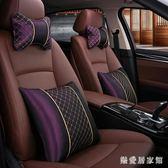 車用靠墊一對汽車抱枕可愛車內靠枕車載寶馬車上用品腰靠小車枕頭 QG26606『樂愛居家館』