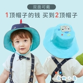 夏日寶寶帽子男童女童嬰兒太陽兒童防曬帽漁夫遮陽夏天【奇趣小屋】