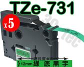 [ 副廠 x5捲 Brother 12mm TZ-731 綠底黑字 ] 兄弟牌 防水、耐久連續 護貝型標籤帶 護貝標籤帶