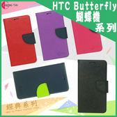●經典款 HTC X920d蝴蝶機/ButterflyS x920s/蝴蝶2 B810/蝴蝶3 B830X 側掀可立式皮套/保護套