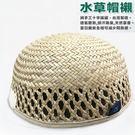 台灣水草帽襯 夏季透氣