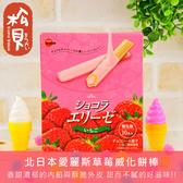 《松貝》北日本愛麗斯威化餅棒10入(草莓)72g【4901360326990】be7