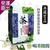 喝茶閒閒 四季單葉清香高山茶1斤共4包【免運直出】