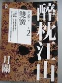 【書寶二手書T4/一般小說_HDV】醉枕江山.第二部.卷二.雙簧_月關