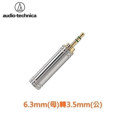 又敗家@日本鐵三角Audio-Technica耳機轉接器AT519CS,6.3mm母轉接3.5mm公標準鍍金接點金屬外殼