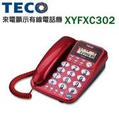 東元TECO 來電顯示有線電話 XYFXC302 (紅色 / 銀色)