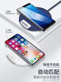 強電蘋果X無線充電器iPhone 8plus手機無限充充電板8P快充S9充電通用【帝一3C旗艦】
