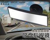 聖誕免運熱銷 汽車車內后視鏡 廣角鏡平面鏡 吸盤式汽車后視鏡車內倒車鏡教練鏡