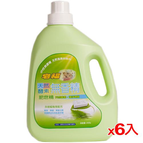 皂福無香精天然酵素肥皂洗衣精2400g*6入(箱)【愛買】