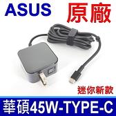華碩 ASUS 45W TYPE-C USB-C 變壓器 ADP-45EW A ADP-45EW B ADP-45GW UX370UA