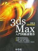 【書寶二手書T1/電腦_ZEB】3ds Max 入門到動畫製作 (附184分鐘影音教學檔)_李家豪_附光碟