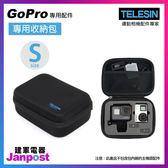 【建軍電器】TELESIN S尺寸收納包 相機包 配件 GoPro 適用 HERO7 6 5 全系列