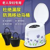 加厚坐便椅老人坐便器孕婦移動馬桶病人家用防臭馬桶座便器順嘉利