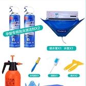 空調清洗工具全套家用掛機專業空調清洗劑免拆殺菌消毒洗空調神器