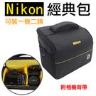 攝彩@尼康 Nikon 經典相機包 一機...