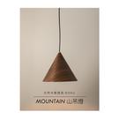 吊燈 木燈【MOODMU MOUNTAIN 山 】造型燈飾 設計燈具 原木燈具