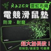 雷蛇 超大滑鼠墊 網友:用過就回不去了 70*30*0.3cm 桌墊 滑鼠鍵盤【BA006】