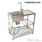 廚房不銹鋼支架盆水槽雙槽帶水斗池盆架洗菜洗臉洗碗操作台面架子 HM 范思蓮恩