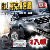 車的LED系列 H11 魚眼 6LED 白光 30W (雙入組)
