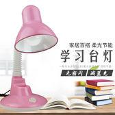 兒童台燈無頻閃小學生護眼書桌大學生折疊插電E27螺口床頭燈黃光 聖誕交換禮物