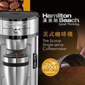 美國Hamilton Beach漢美馳 健康美式咖啡機 A84 比漾廣場