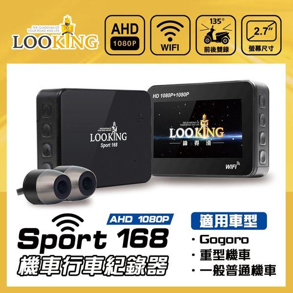 LOOKING錄得清 SPORT168 AHD1080P WIFI版 機車行車記錄器 前後雙錄 重機行車紀錄器 IP68防水鏡頭