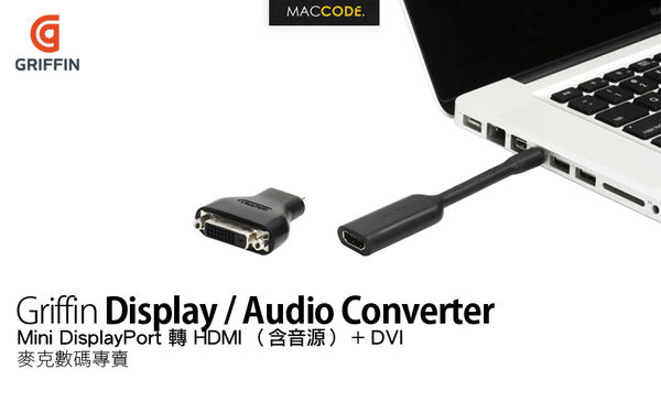 Griffin Mini Display Converter 轉接線 Mini DisplayPort 轉 HDMI (含音源輸出)+ DVI