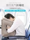 旅行充氣枕頭火車趴睡枕必備長途飛機立式坐著睡覺辦公室午睡神器 color shop