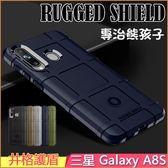 井格護盾 Samsung Galaxy A8s 保護套 防摔 背蓋 三星 SM- G8870 手機殼 保護殼 A8S 手機套 全包邊 軟殼