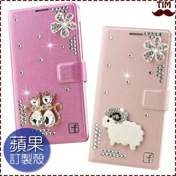 蘋果 IPhone X 8 7 6 Plus 動物 水鑽皮套 皮套 手機皮套 手機套 水鑽殼