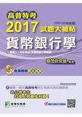 高普特考2017試題大補帖【貨幣銀行學】(103~105年試題)三、四等