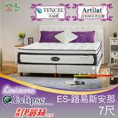 客約商品 美國伊麗絲名床 天絲乳膠獨立筒床墊  7尺雙人 (ES-路易斯安那)
