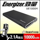 Energizer勁量行動電源UE10004(黑)