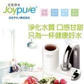 龍頭式濾水器 水龍頭淨水器【Z0041】Joypure淨水龍頭過濾組 完美主義