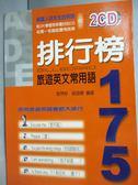 【書寶二手書T1/語言學習_LHH】排行榜旅遊英文常用語175_曾婷鬱 / 薛語婕_無光碟