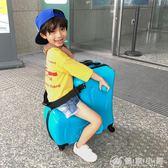 兒童行李箱可坐可騎拉桿箱小孩萬向輪寶寶皮箱子卡通女旅行箱包男 優家小鋪 YXS