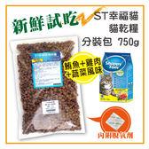 【力奇】ST幸福貓乾糧-鮪魚+雞肉+蔬菜風味-分裝包750g -150元【小魚乾添加】可超取 (T002D06-0750)