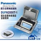 國際牌 DUFN2000T-1 鋁合金方...