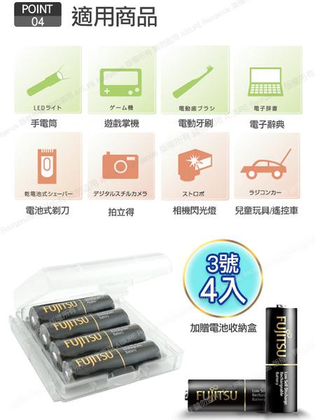 日本製 Fujitsu富士通 低自放電高容量2450mAh充電電池HR-3UTHC (3號4入)+專用儲存盒*1
