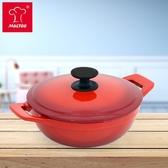 【MULTEE摩堤】20cm鑄鐵媽媽鍋(雙蓋)-漸層紅