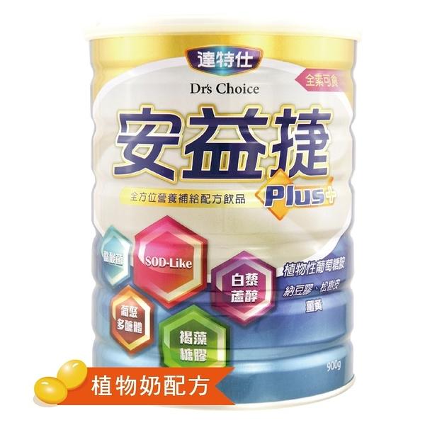 買多送贈品 7瓶組 達特仕 安益捷奶粉900g(買6送1) 元氣健康館