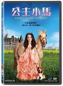 公主小馬 DVD   OS小舖